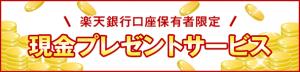 現金プレゼントサービス-楽天銀行