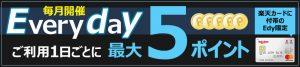 Everyday最大5ポイントキャンペーン