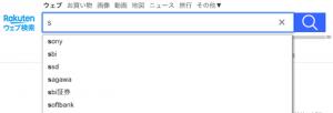 楽天ウェブ検索の予測変換