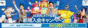 KEIRIN>JP新規入会キャンペーン