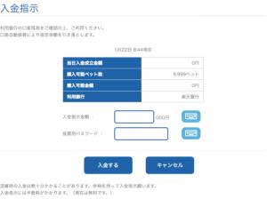 TELEBOAT入金指示画面