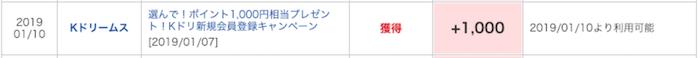Rakuten Kドリームからのポイント付与結果
