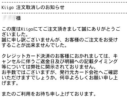 Kiigoからの注文取消しメール