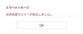 Kiigoの決済失敗時エラーメッセージ
