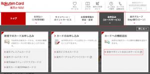 楽天e-NAVIトップ