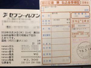 nanacoで支払った30年度の贈与税