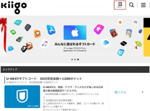 Kiigoトップ画面
