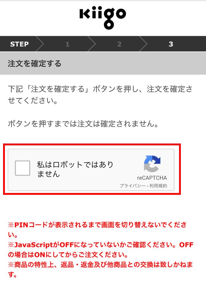 Kiigo_ロボ認証