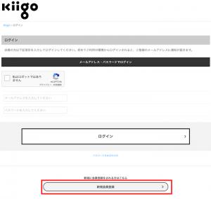 Kiigoログイン画面
