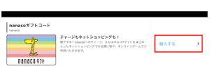 Kiigo_nanacoギフトコード
