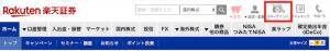 楽天証券トップ1